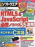 日経ソフトウェア 2015年 06 月号