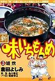 新・味いちもんめ(3) (ビッグコミックス)