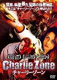 Charlie Zone チャーリーゾーン[DVD]