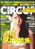 CIRCUS (サーカス) 2009年 03月号 [雑誌]
