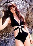 白鳥百合子 dazzle [DVD]