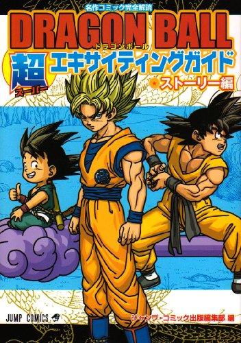 DRAGON BALL 超エキサイティングガイド ストーリー編 (ジャンプコミックス)