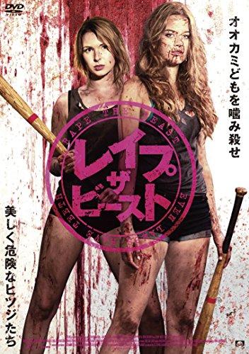 レイプ・ザ・ビースト [DVD]