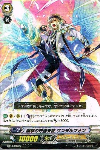【 カードファイト!! ヴァンガード】 蹴撃の守護天使 サンダルフォン C《 封竜解放 》 bt11-043