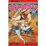 キン肉マン 27 (ジャンプコミックス)