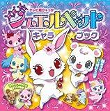 ジュエルペット キャラ☆ブック (テレビ超ひゃっか)