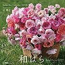 �J�����_�[2015 Rose Farm KEIJI �a�� (���}�P�C�J�����_�[2015)