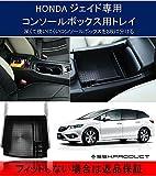(SSKPRODUCT)ホンダ 新型ジェイド センターコンソールトレイ シートハンガーフック付 HONDA JADE コンソールトレイ