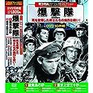 戦争映画 パーフェクトコレクション  DVD10枚組 ACC-035