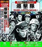 〈戦争映画パーフェクトコレクション〉爆撃隊[DVD]