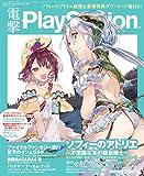 電撃PlayStation (プレイステーション) 2015年 7/23号 Vol.594 [雑誌]