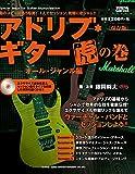アドリブ・ギター虎の巻~オール・ジャンル編~[保存版](CD付)