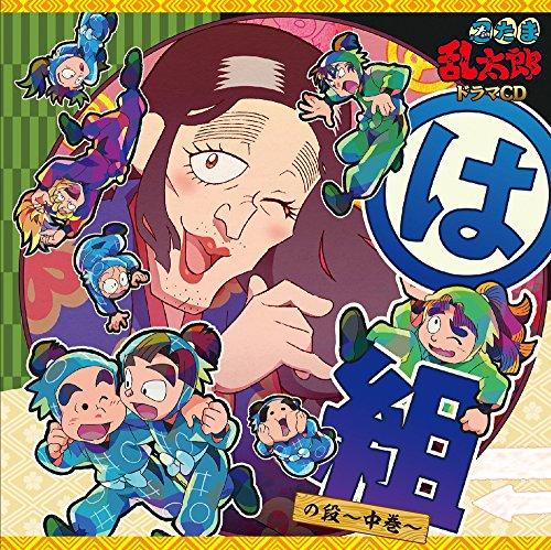 忍たま乱太郎 ドラマCD は組の段-中巻-