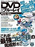 フリーソフトでデキる! DVD&ブルーレイ最新コピー2014 (100%ムックシリーズ)