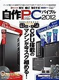 自作PCバイブル2012 (100%ムックシリーズ)