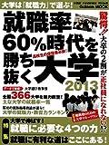 就職率60%時代を勝ち抜く大学 2013 (学研ムック)