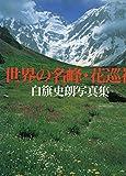 世界の名峰・花巡礼―白籏史朗写真集