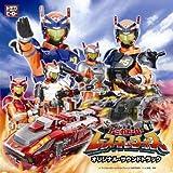 トミカヒーロー レスキューフォース オリジナル・サウンドトラック(初回限定盤)
