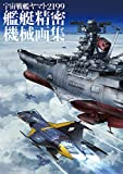 宇宙戦艦ヤマト2199 艦艇精密機械画集 HYPER MECHANICAL DETAIL ARTWORKS -