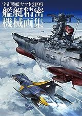画集「宇宙戦艦ヤマト2199」メカニカルワークス7月発売