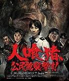 人喰猪、公民館襲撃す!(Blu-ray Disc)