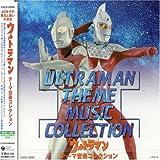 ウルトラマン テーマ音楽コレクション