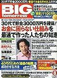 BIG tomorrow (ビッグ・トゥモロウ) 2014年 08月号 [雑誌]