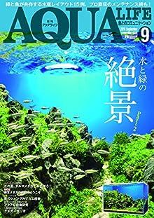 月刊アクアライフ 2016年 09 月号