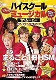 ハイスクール・ミュージカル/ザ・ムービー オフィシャル ガイドブック (ぴあMOOK)