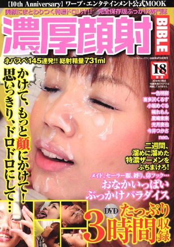 濃厚顔射バイブル (マイルド・ムック No. 71)