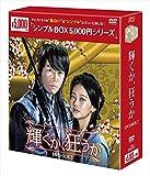 輝くか、狂うか DVD-BOX2<シンプルBOXシリーズ> -