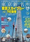 いま見たい!東京新名所―東京スカイツリー&下町散策 (ぴあMOOK)