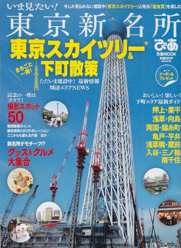 Now you want to see! new landmark--Tokyo sky tree - 0 - old town stroll (PIA MOOK)