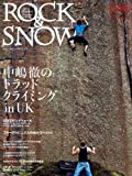 ROCK & SNOW 2009冬号 No.46 (別冊山と溪谷)
