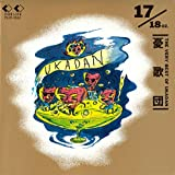 17/18oz.(オンス)?THE VERY BEST OF UKADAN?
