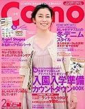 Como (コモ) 2010年 02月号 [雑誌]