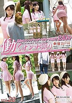 働くオンナ猟り vol.22 [DVD]