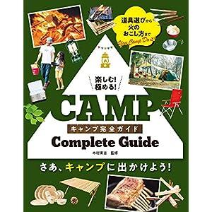 楽しむ!極める! キャンプ完全ガイド [Kindle版]