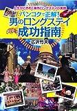 広沢 竹夫イカロス出版売り上げランキング: 175027