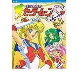 決定版 美少女戦士セーラームーンS (テレビマガジンデラックス)
