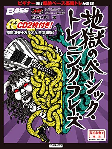 ベース・マガジン 地獄のベーシック・トレーニング・フレーズ (CD2枚付)