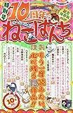 10周年ねこぱんち 特別号 (にゃんCOMI廉価版コミック)