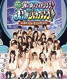 14th LIVE 井の中のアイドリング!!!大海でバタアシング!!!菊地亜美アイドル卒業までのカウントダウン [Blu-ray]
