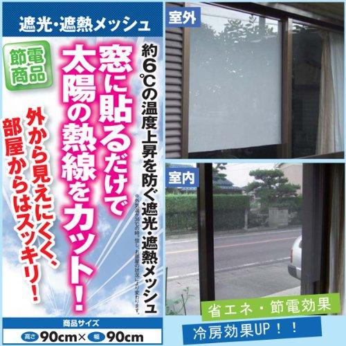 テクノエイム 遮光&遮熱メッシュ (UVカット/窓ガラス/目隠し/フィルム)