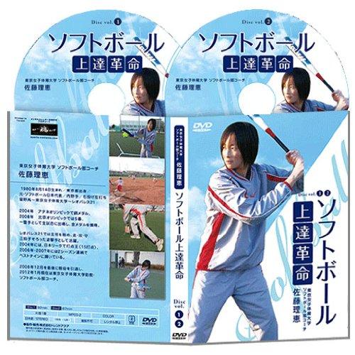 北京オリンピック5番打者 佐藤理恵 監修「ソフトボール上達革命」2枚組DVD