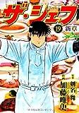 ザ・シェフ新章 19 (ニチブンコミックス)