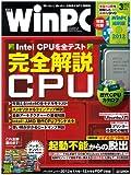 日経 WinPC (ウィンピーシー) 2013年 03月号