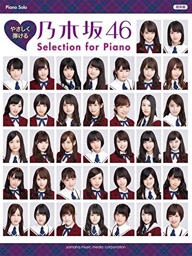 ピアノソロ  やさしく弾ける 乃木坂46 Selection for Piano