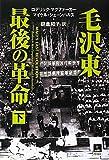 毛沢東 最後の革命 下巻