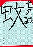 蚊 (新潮文庫)